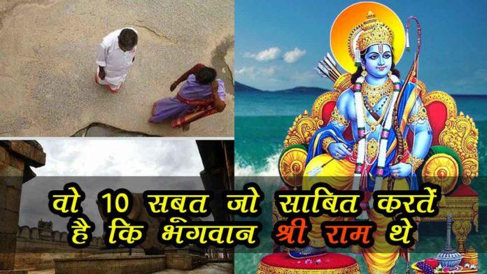 वो १० सबूत जो साबित करते है की भगवान श्री राम थे